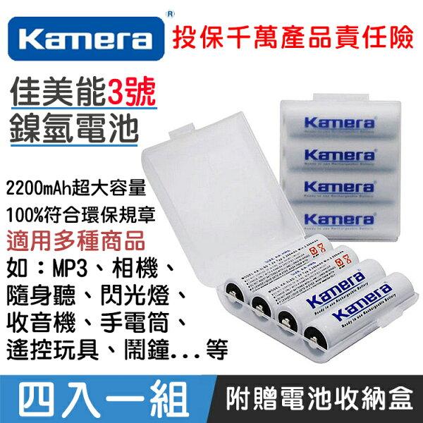 攝彩@KAMERA鎳氫電池佳美能3號低自放充電電池(4入1組)隨身聽相機收音機遙控玩具閃光燈適用