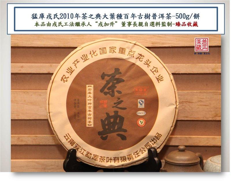 【普洱茶藏:百年古樹純料】2010雲南雙江勐庫戎氏-茶之典 淨含量: 500g