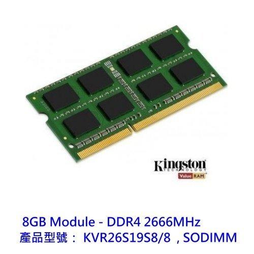 金士頓 筆記型記憶體 【KVR26S19S8/8】 8G 8GB DDR4-2666 終身保固 新風尚潮流