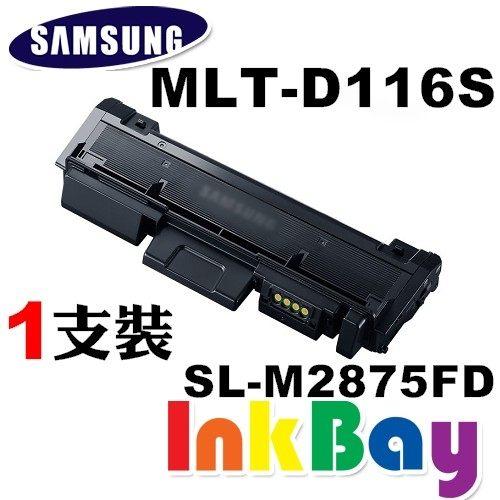 SAMSUNG MLT-D116S 相容環保碳粉匣(黑色)一支【適用】SL-M2875FD