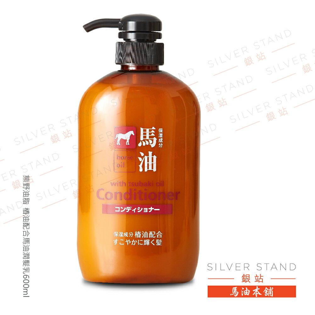 【銀站馬油本鋪】日本熊野 樁油配合馬油潤髮乳600ml