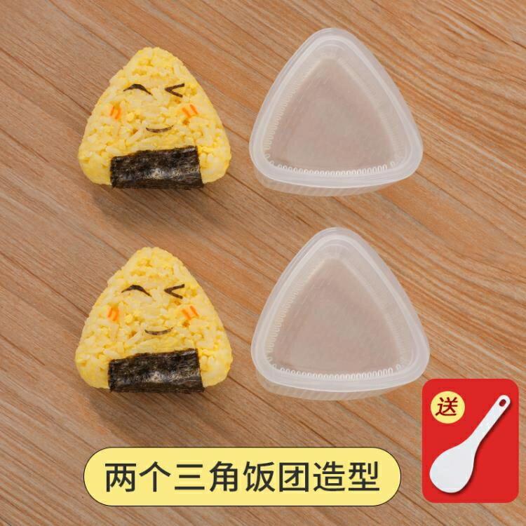 廚房神器 三角飯團模具小孩吃飯神器寶寶做飯廚房模型diy食品模具
