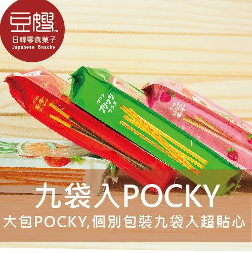 【豆嫂】日本零食 固力果 Pocky/Pretz 九袋入大包裝★5月宅配$499免運★