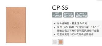 SONY 原廠隨身電源 5000mAh 鋁製薄型 CP-S5 行動電源 移動電源