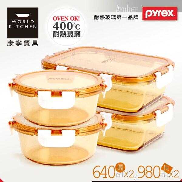 【美國康寧Pyrex】透明玻璃保鮮盒4件組(AMBS0405)
