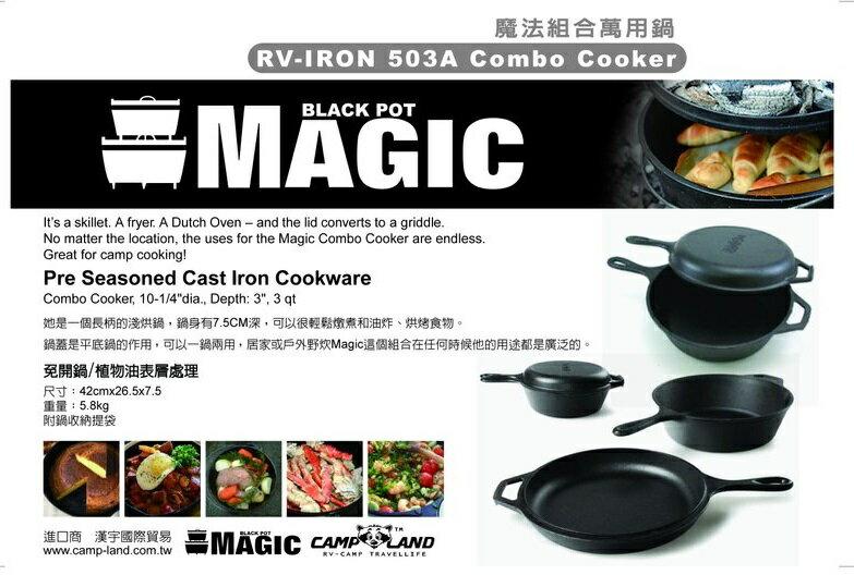 【MAGIC】RV-IRON 503A 10吋平底煎鍋 萬用荷蘭鍋  鐵鍋 鑄鐵鍋  可炒菜 悶煮