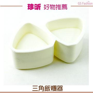 【珍昕】 三角飯糰器