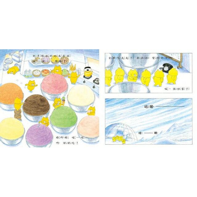 【搶先預購】野貓軍團愛吃冰 3