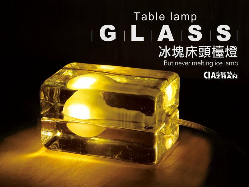 工業風 燈具 ?空間特工? 小夜燈 檯燈 創意玻璃冰塊燈 造型燈具 LED精品燈具 床頭燈 設計師燈具DW0101