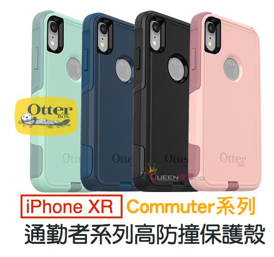 OtterBox iPhone XR 6.1吋 通勤者Commuter系列保護殼