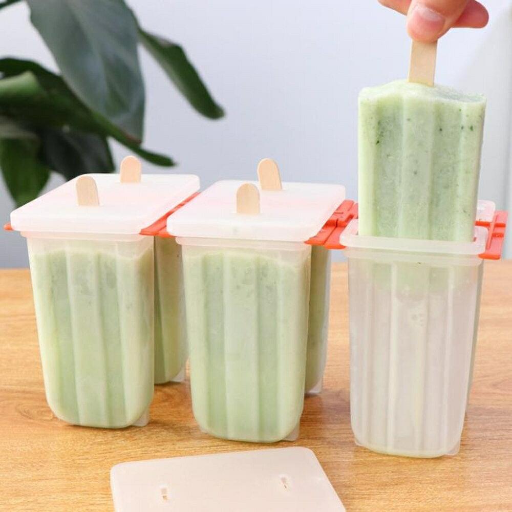 冰塊模具自製雪糕模具經典老冰棍模具無毒家用做冰淇淋的模具套裝送木棒子