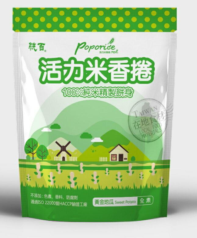 【淘氣寶寶】阿久師 活力米香捲 (袋裝) - 黃金地瓜口味【100%純米精製餅身,使用台灣米精製】