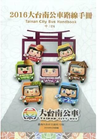 2016大台南公車路線手冊