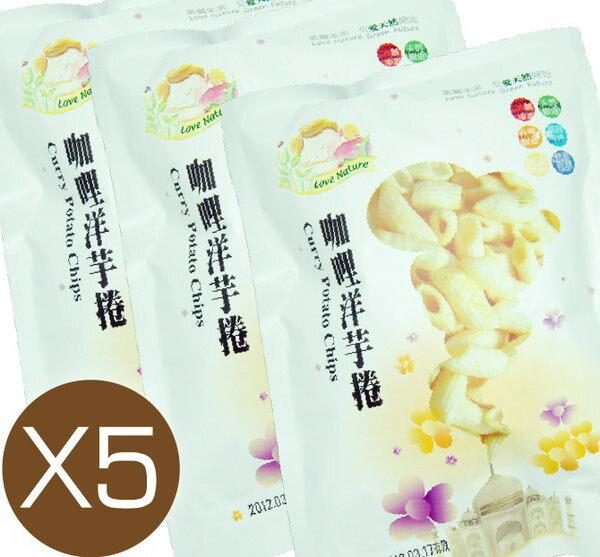 【集賢庇護工場】咖哩洋芋卷(5入)
