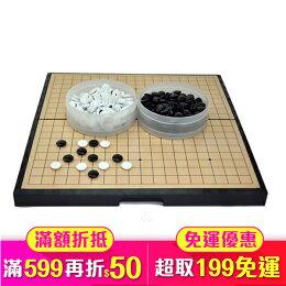 大型 黑白棋子 圍棋 磁性 黑白色 折疊棋盤 圍棋組 (79-3109)