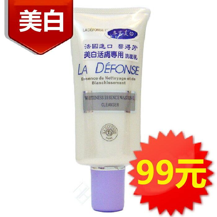 ▼法國黎得芳 美白活膚專用洗面乳80g 淡斑 美白 保濕 LA DEFONSE