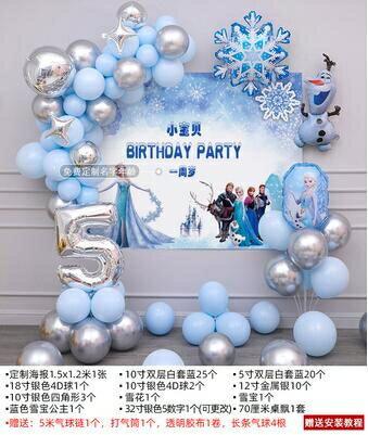 裝飾氣球 女孩公主兒童生日裝飾氣球場景布置背景墻冰雪奇緣主題派對用品