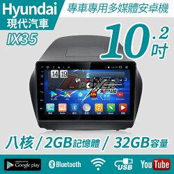 【不含工】2009-16 現代 IX35 專車專用 10.2吋 安卓機 Hyundai【禾笙科技】