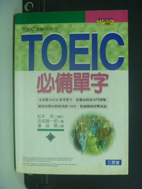 【書寶二手書T7/語言學習_JJP】TOEIC必備單字_原價280_吉成雄一郎