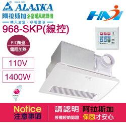 《阿拉斯加》浴室暖風乾燥機 968SKP(PTC陶瓷電組加熱-線控型) 異味阻斷型暖風機 110V / 220V