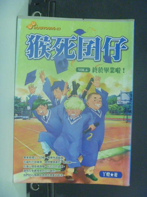 【書寶二手書T9/兒童文學_KEH】猴死囝仔6-終於畢業啦!_ㄚ燈
