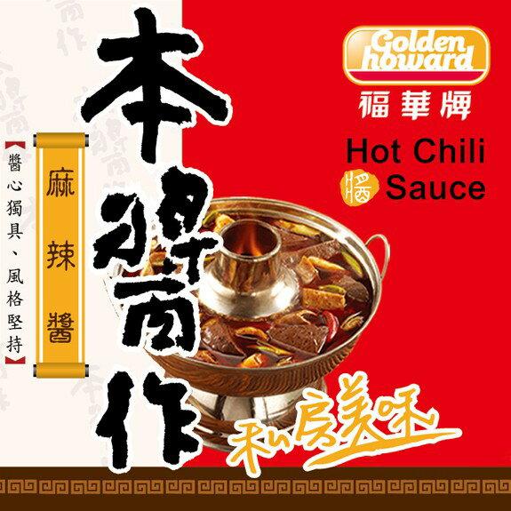 福華牌 麻辣醬 170g 【金福華食品】