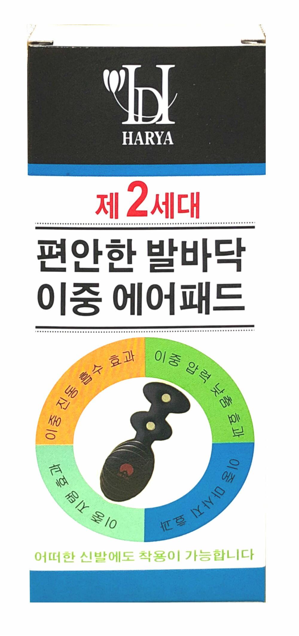 HARYA赫亞 第二代 舒壓足部雙氣墊鞋墊 氣墊式智慧鞋墊 6入/組◆德瑞健康家◆