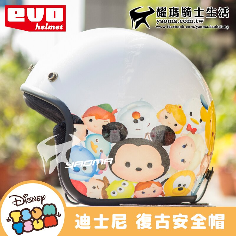 EVO安全帽|TSUM TSUM 迪士尼 白 正版授權 半罩 復古帽 米奇 米妮 史迪奇 大眼仔 維尼 杯麵 耀瑪騎士