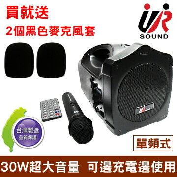 台灣製 URSound PA-606 USB/SD 鋰電池充電式 無線肩掛 VHF單頻式 擴音機 贈大麥克風套2個