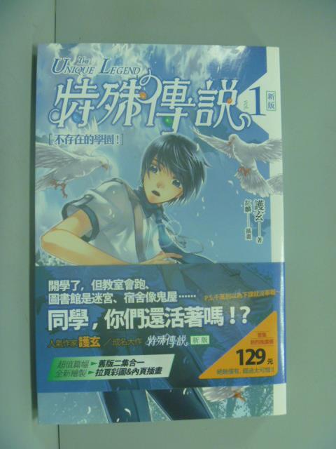 【書寶二手書T1/一般小說_GGJ】特殊傳說1-不存在的學園_護玄