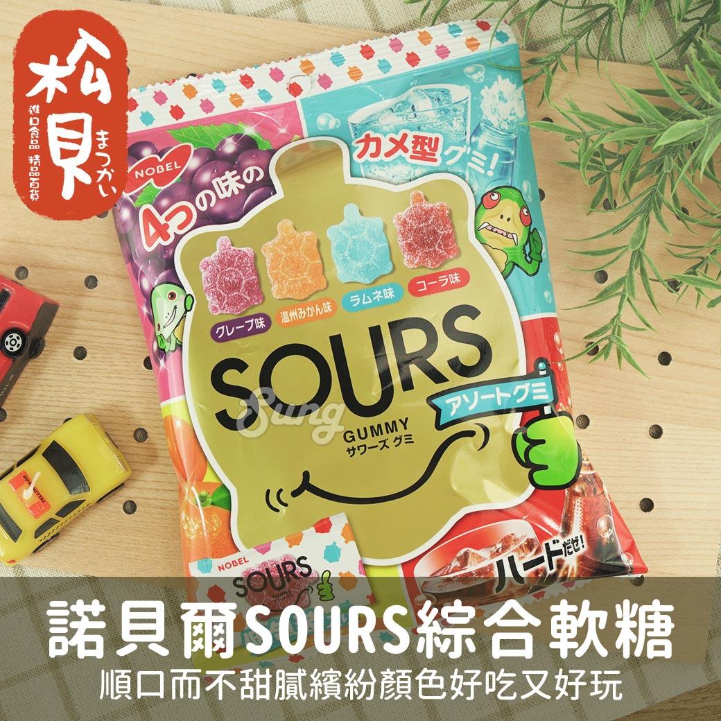 《松貝》諾貝爾SOURS綜合軟糖97g【4902124681546】cb28