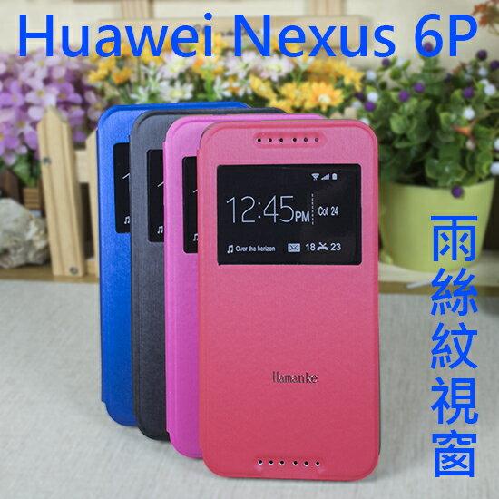 【雨絲紋】Huawei Nexus 6P H1512 視窗皮套/書本式翻頁/保護套/支架斜立展示/軟套/華為/Google