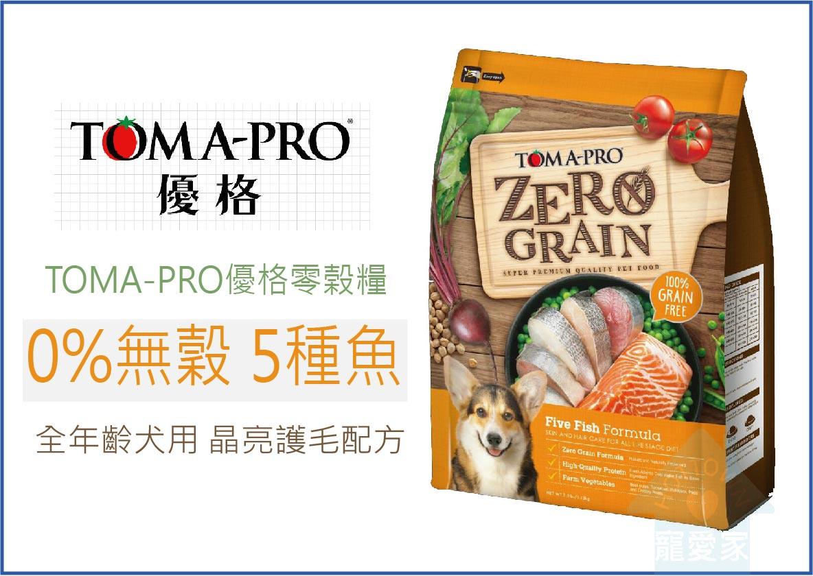 ☆寵愛家☆可超取☆Toma-Pro優格 零穀全齡犬-五種魚(晶亮護毛配方) 2.5lbs