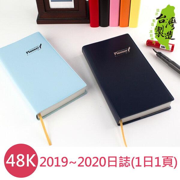 珠友BC-602012019~2020二年式48K日誌傳統工商手冊(1日1頁)