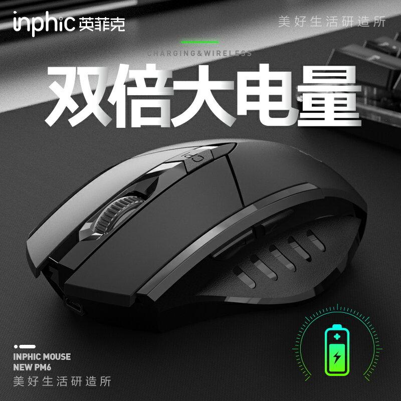 PM6無線滑鼠可充電式藍芽雙模靜音無聲無限便攜辦公游戲電競