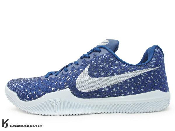 2017 最新款 Kobe Bryant 代言子系列 中價位籃球鞋 NIKE MAMBA INSTINCT EP 低筒 藍白 HYPERFUSE 透氣鞋面 緩震鞋墊 籃球鞋 湖人 KB MENTALITY 後繼款 (884445-400) 0117