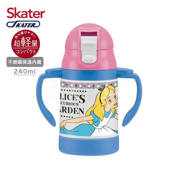 Skater不鏽鋼保溫吸管練習杯(240ml)-愛麗絲【悅兒園婦幼生活館】