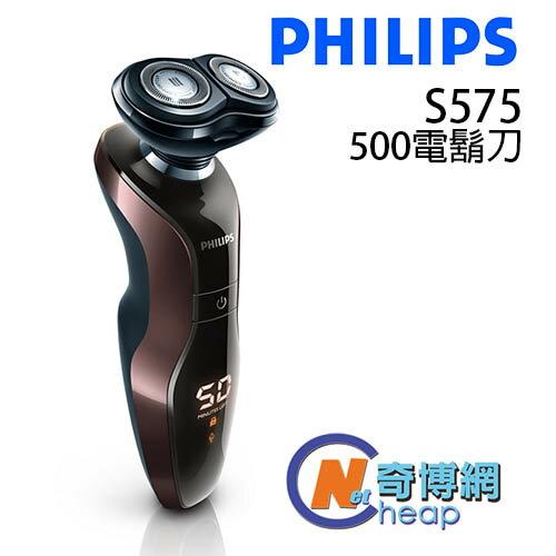 PHILIPS 飛利浦 S575 銳鋒系列 兩刀頭 全水洗 電鬍刀【原廠公司貨】