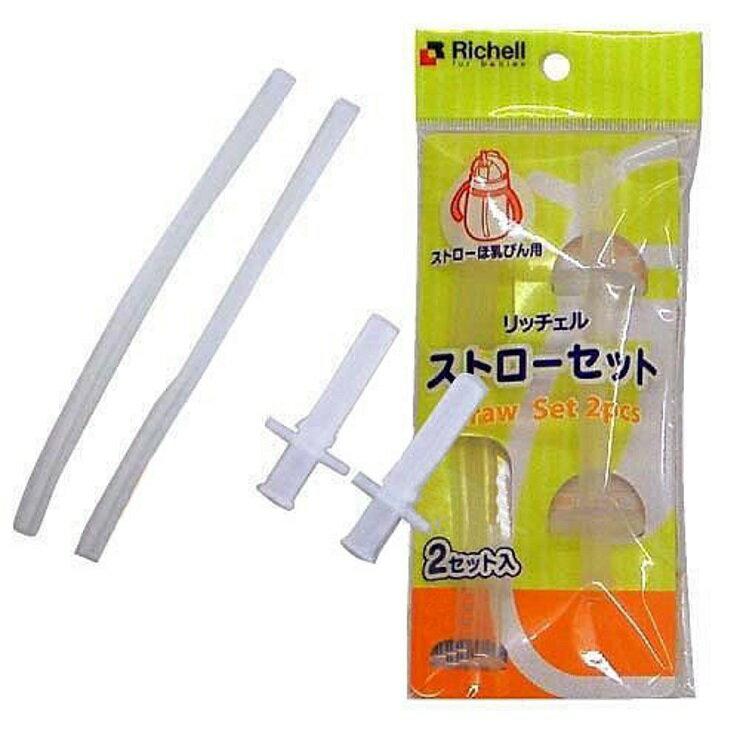 Richell利其爾PPSU吸管型哺乳瓶吸管配件【寶貝樂園】
