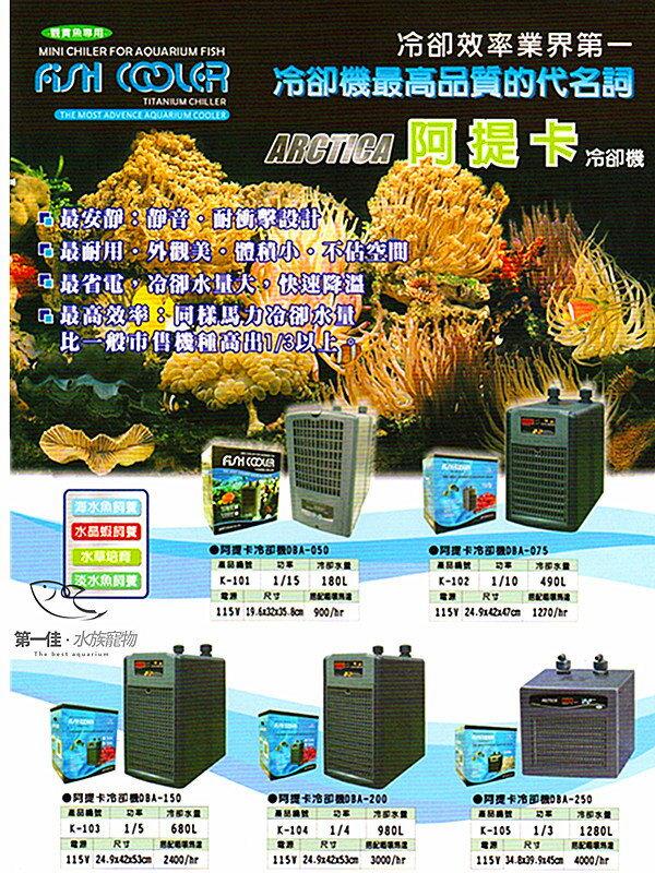 [第一佳水族寵物]阿提卡ARCTICA [1/15HP] 冷卻機 年度新機.現貨供應.電洽優惠中(極至靜音)免運特賣