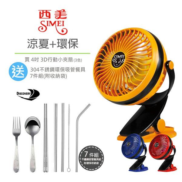 【西美牌x發現者】4吋3D行動小夾扇+304不銹鋼環保吸管餐具7件組(附收納袋)SM812_GPH7SET
