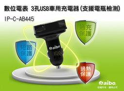 """【尋寶趣】數位電表 3孔USB車用充電器(支援電瓶檢測) 共4.8A 車充 點菸器 點煙器 點菸器 IP-C-AB445  """" title=""""    【尋寶趣】數位電表 3孔USB車用充電器(支援電瓶檢測) 共4.8A 車充 點菸器 點煙器 點菸器 IP-C-AB445  """"></a></p> <td> <td><a href="""