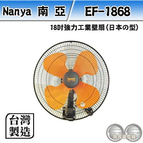 南亞牌MIT台灣製造18吋強力工業壁掛扇EF-1868