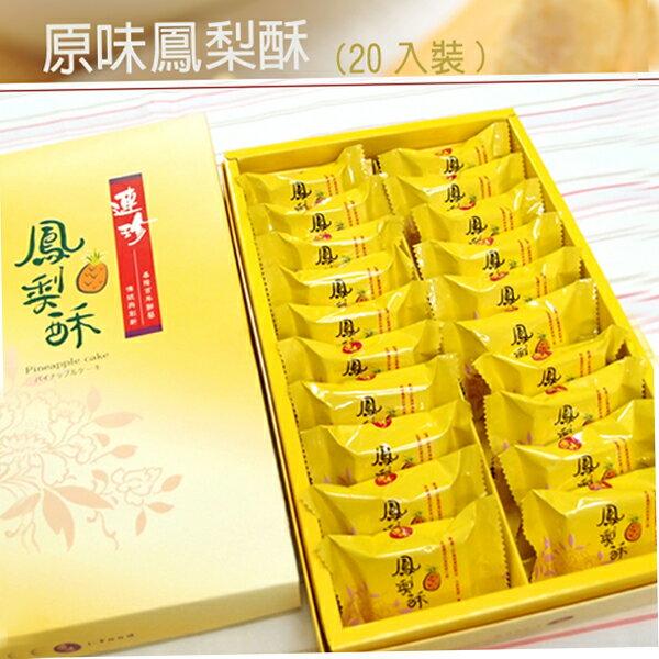 ★連珍鳳梨酥禮盒(20入裝)(單品)