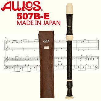 【非凡樂器】AULOS 超高音直笛NO.507B 學校直笛團選用/日本原裝進口