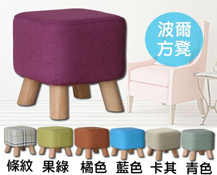!新生活家具! 方凳 矮凳 亞麻布 紫色 椅凳 穿鞋椅 多色可選 腳凳 馬卡龍色 蘇格蘭紋 可拆洗 《波爾》 非 H&D ikea 宜家