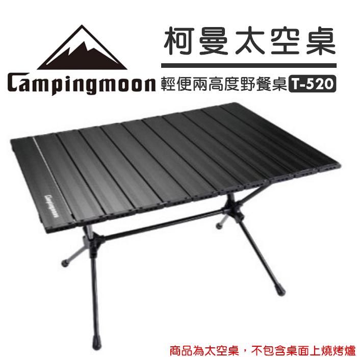 柯曼 太空桌 T-520 鋁合金 露營桌 折疊桌 野餐桌 蛋捲桌 露營【CP048】