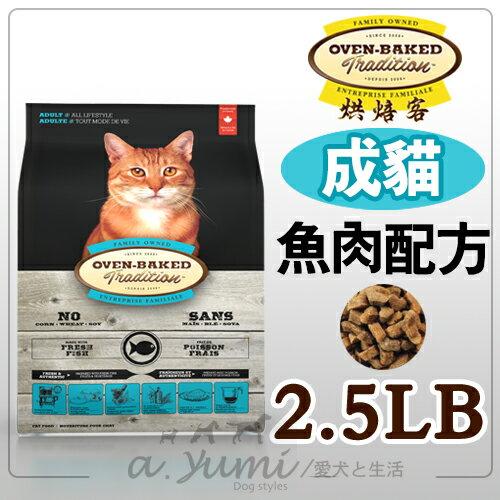 ayumi愛犬生活-寵物精品館:《Oven-Baked烘焙客》非吃不可-成貓深海魚肉配方-2.5磅