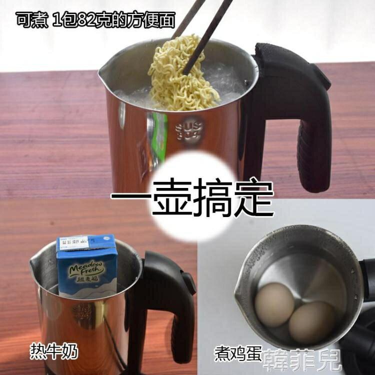 熱水壺 出國旅行便攜式迷你電水壺一體式燒水杯不銹鋼小型電熱水壺0.5L 微愛家居