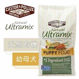 ★優逗★Natural Ultramix 奇跡天然寵物食品 幼母犬 5.5磅/5.5LB